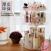 化妝品收納盒透明桌面護膚品整理旋轉置物架【匯美優品】