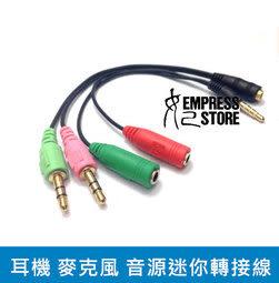 【妃航】3.5MM 手機 耳機 麥克風 二合一 筆記型 筆電 電腦 音源 迷你短線 轉接線