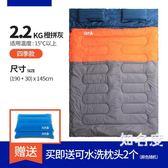 睡袋 防寒雙人睡袋大人情侶便攜式保暖加厚戶外成人季露營隔臟T 2色