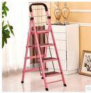 設計師家用梯折疊梯人字梯加厚鋁合金鋼管踏板梯工程梯【粉色四步】
