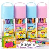 水彩筆彩色筆繪畫兒童彩筆 畫筆 可水洗幼兒園初學者手繪筆 24色 小學生畫畫筆顏色筆涂鴉筆