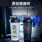 雙11好貨-健身杯子搖搖杯帶刻度奶昔杯運動水杯便攜蛋白粉杯