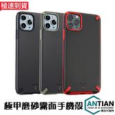 現貨 極甲 iPhone SE 2020 11 Pro Xs Max X XR 7 8 Plus 手機殼 軍事級防摔 磨砂 撞色 保護殼