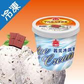 義美冰淇淋-瑞士巧克力500g【愛買冷凍】