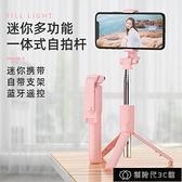自拍桿 藍牙自拍桿通用型便攜拍照神器三腳架適用華為蘋果手機直播