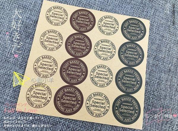 心動小羊^^新款圓形4色郵戳牛皮封口貼紙手工皂專用貼紙裝飾貼禮品烘焙封口貼16枚