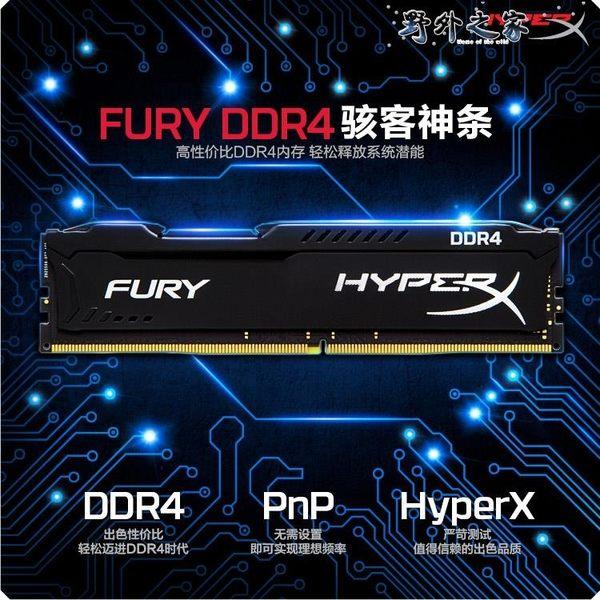 記憶體 金士頓 駭客神條 DDR4 2400 4g 台式機電腦 四代 內存條 兼容2133 免運DF