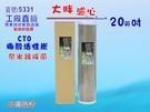 【七星淨水】大胖淨水器20英吋99.9%奈米除菌濾心全戶水塔過濾器CTO活性炭濾心.貨號:5331
