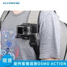 後背包背包夾肩帶固定支架適用大疆靈眸osmo action運動相機Gopro 智慧 618狂歡
