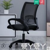 辦公椅家用辦公椅宿舍懶人椅舒適辦公室升降座椅轉椅子靠背大學生LX新品
