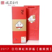 2017 日月潭紅茶評鑑 台茶18號紅玉 優質獎 峨眉茶行