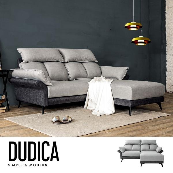 DUDICA 杜迪卡三人沙發+腳凳/L型沙發(布套可拆洗)【obis】