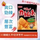 咔辣姆久平切洋芋片-勁辣唐辛子口味36g 歐文購物