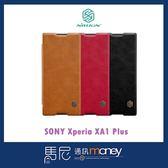 NILLKIN 秦系列皮套/SONY Xperia XA1 Plus/手機殼/手機皮套/保護皮套【馬尼行動通訊】
