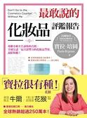 (二手書)最敢說的化妝品評鑑報告:專櫃小姐不告訴你的真相,全球「最具公信力的化妝品警察」