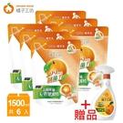 橘子工坊-制菌配方 濃縮洗衣精補充包 箱購加贈浴廁清潔劑