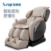 折扣城 時時樂 父親節推薦 FUJI 極智全功能按摩椅 FG-7100 源自日本技術