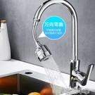 洗菜盆水龍頭防濺頭萬能接頭可旋轉廚房水嘴噴頭花灑萬向龍頭洗碗 快速出貨