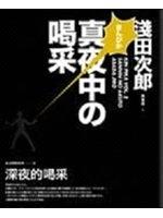 二手書博民逛書店 《金光閃閃系列3 深夜的喝采》 R2Y ISBN:986648842X