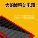 行動電源 太陽能充電寶電充兩用快充超薄小巧便攜通用移動電源6000毫安【快速出貨八折搶購】