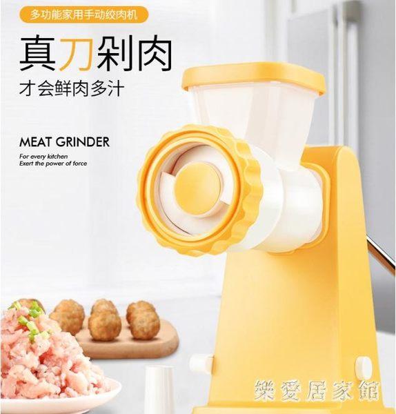手動絞肉機香腸機家用手搖灌腸機多功能罐臘腸碎肉小型攪肉機神器 QG30225『樂愛居家館』