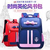 書包 新款英倫書包防水減負女孩小學生女兒童雙肩背包公主書包學生男孩 免運