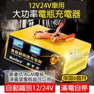 【飛兒】保固6個月!MF4 12V 24V 車用 大功率 電瓶充電器 600W 脈衝式 AGM電瓶 77