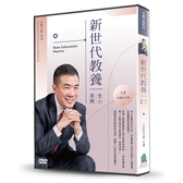 新世代教養(全心策略)(2DVD)