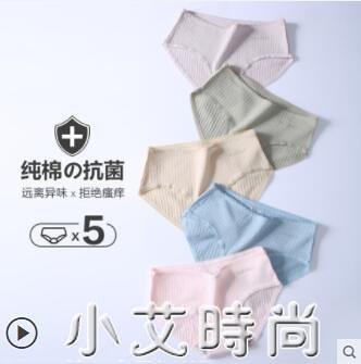 南極人內褲女純棉襠抗菌日系全棉襠女士透氣少女中腰女生大碼短褲 小艾新品