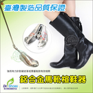 MIT臺灣製造 鋁合金馬靴專屬擴靴器 馬靴擴鞋器 鞋撐 楦鞋器專利專業款╭*鞋博士嚴選鞋材*╯