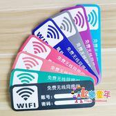 WIFI貼紙 個性創意內有無線網免費寫WIFI賬號密碼牆貼紙商店鋪指示定製標志 16色