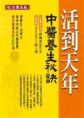 (二手書)活到天年:中醫養生長壽秘訣(紀念典藏版)