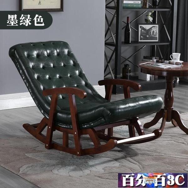搖椅 北歐簡約搖搖椅帶扶手躺椅情趣休閒椅懶人沙發單人午睡歐式逍遙椅 WJ百分百