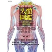 透視人體圖鑑(人體系統全彩導覽手冊.展開釐清人體奧妙的9大章之旅)