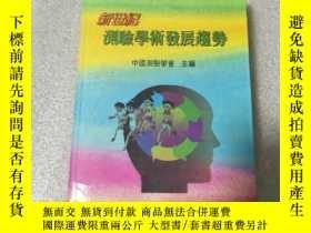 二手書博民逛書店罕見新世紀測驗學術發展趨勢Y8088 中國測驗學會 中國測驗學會