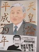 【書寶二手書T1/漫畫書_HSL】天皇論-平成29年_小林????