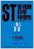 書ST 警視廳科學特搜班:青色調查檔案