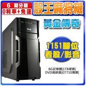 ◤黃金傳奇◢ intel Kabylake G3930 CPU /GT710 / 8G /1TB硬碟 / DVD燒錄器 套裝電腦/主機