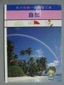 【書寶二手書T6/少年童書_ZAT】自然_孩子的第一套學習文庫