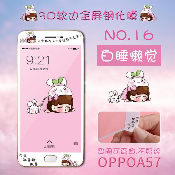 【SZ93】oppo a57 手機螢幕保護貼 3D碳纖維軟邊卡通鋼化膜不碎邊 oppo a57手機玻璃貼 鋼化膜