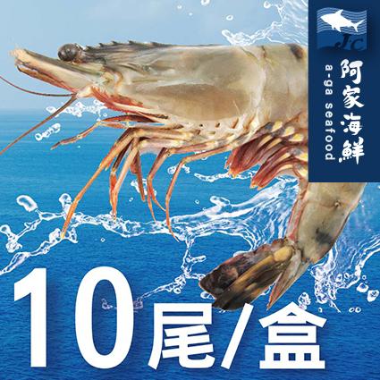 【阿家海鮮】活凍特級草蝦10尾入/400g±10%/盒 HACPP認證廠 草蝦 大草蝦 新鮮 野生蝦 蝦 中秋 烤肉