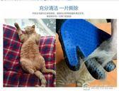 擼貓手套除毛貓梳子擼毛狗狗脫毛梳毛刷毛神器寵物貓咪用品去浮毛 麻吉好貨