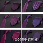 領帶 高檔男士商務正裝領帶新郎結婚工作休閒8cm婚慶紫紅色斜紋禮盒裝 1995生活雜貨