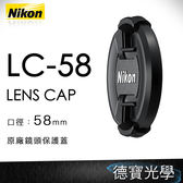 NIKON 58mm 原廠鏡頭蓋 LC-58A LENS CAP 德寶光學