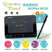 【福利品展示機】Green Board 無線電紙板 Writfun W120 無線簽名板 即時同步