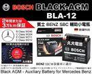 ✚久大電池❚日本進口 德國博世 BOSCH S6 AGM BLA-12 賓士 BENZ SBC電瓶 W169 W204 W207 W211 W212 W219