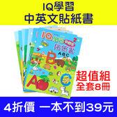IQ學習中英文貼紙書(全套8冊) 貼紙書 兒童學習書 數字學習書 英文學習書 ㄅㄆㄇ學習書