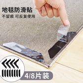 地墊雙面膠納米隨手貼無痕膠帶地毯防滑墊固定貼可水洗防滑萬能貼   『歐韓流行館』