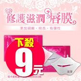 ELG依洛嘉 Laura-Mier勞拉蜜兒 保濕唇膜 1入【BG Shop】2款供選