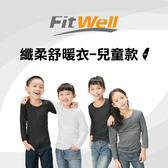 【Fitwell】纖柔舒暖衣-兒童款 夢纖維 親膚保暖衣 MIT台灣製